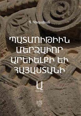 http://publishing.ysu.am/thumbs/260x370/keoqhJXyHO4pM1LeFIDBiILiMf.jpg